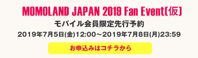 MOMOLAND JAPAN 2019 Fan Event(仮)モバイルサイト先行